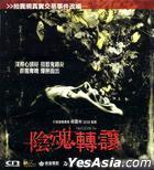 The Possession (2012) (VCD) (Hong Kong Version)