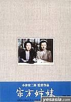 Munekata shimai (Japan Version)