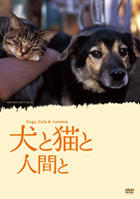 Dogs, Cats & Humans (DVD) (English Subtitled) (Japan Version)