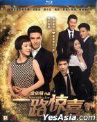 一路惊喜 (2015) (Blu-ray) (香港版)