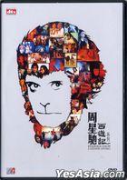 周星馳西遊記系列 (HD數碼修復) (香港版)