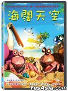 Harriet and Herbert's Day at the Beach (2018) (DVD) (Taiwan Version)