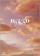 BALLAD - Namonaki Koi no Uta (DVD) (DTS) (Special Collector's Edition) (First Press Limited Edition) (Japan Version)