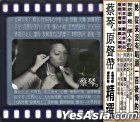 Tsai Chin's Original SoundTrack