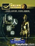 Exploring - Tong Ren Mi Zong (DVD) (China Version)
