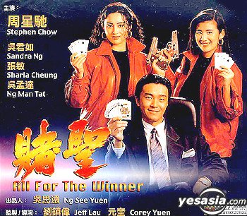 All For The Winner Ng Man Tat, Stephen Chow