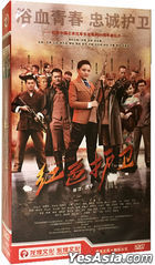 The Red Guards (2015) (H-DVD) (Ep. 1-34) (End) (China Version)
