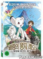 Jungle Emperor Leo: The Brave Change (DVD) (Korea Version)