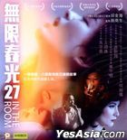 In The Room (2015) (VCD) (Hong Kong Version)