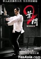 Ip Man 2 (DVD) (2-Disc Edition) (Taiwan Version)