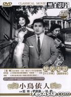 Xiao Niao Yi Ren (DVD) (Taiwan Version)