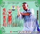 Xiang Xing Quan Xi Lie - Zui Quan Yi Lu (VCD) (China Version)