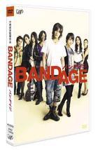 Bandage (DVD) (Normal Edition) (Japan Version)