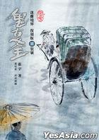 Mi Li Jing Jie Fu Ke Ban- Gui Gu Nu Wang( Yin Zhuang Hao)