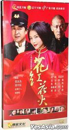 Hua Hong Hua Huo (H-DVD) (End) (China Version)