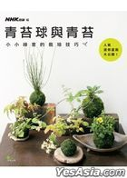 Qing Tai Qiu Yu Qing Tai : Xiao Xiao Lu Yi De Zai Pei Ji Qiao
