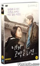The Winter of the Year was Warm (DVD) (First Press Limited Edition) (Korea Version)