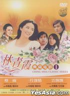 Brigitte Lin Ching Hsia Classic Series 1 (DVD) (Taiwan Version)