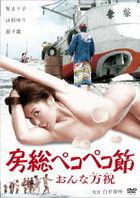 Boso Pekopeko Bushi Onna Maiwai (DVD) (Japan Version)