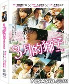 March Comes in Like a Lion + March Goes out Like a Lamb (2017) (DVD) (Taiwan Version)