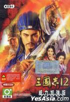 History of The Three Kingdoms 12 (Power Up Kit) (Traditional Chinese Version) (DVD Version)