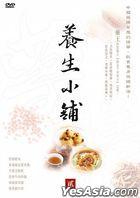 Yang Sheng Xiao Pu Yao Shan Yin Shi 2 (DVD) (Taiwan Version)