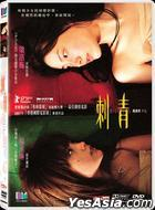 Spider Lilies (2007) (DVD) (Single Disc Edition) (Hong Kong Version)