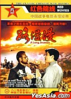 A Long Journey (DVD) (China Version)