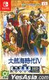 大航海时代Ⅳ with 威力加强版 HD Version (亚洲中文版)