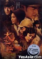 太平輪:亂世浮生 (2014) (DVD) (台灣版)