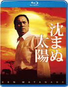 Shizumanu Taiyo (AKA: The Sun That Doesn't Set) (Blu-ray) (Japan Version)
