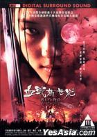 血战新世纪 (2009) (DVD) (香港版)