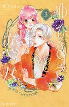 Yubisaki to Renren 3