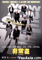 Now You See Me (2013) (DVD) (Hong Kong Version)