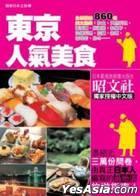 搜索日本之旅3--東京人氣美食860間