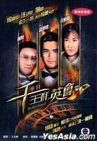 千王群英会 (1981) (DVD) (1-20集) (完) (TVB剧集)