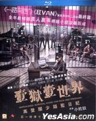 壹狱壹世界: 高登阔少踎监日记 (2015) (Blu-ray) (香港版)
