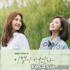 Goodbye to Goodbye OST (MBC TV Drama) (2CD)