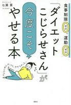 daietsuto kojirasesan ga kondo koso yaseru hon shiyokuji seigen zero undou zero
