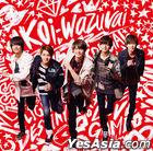 koi-wazurai [Type A] (SINGLE + DVD) (First Press Limited Edition) (Taiwan Version)