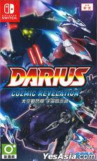 DARIUS COZMIC REVELATION (Asian Chinese Version)