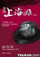 Die Zhan Shang Hai Tan( Shang)