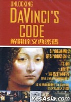 Unlocking DaVinci's Code (Hong Kong Version)