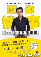 Guan Ni Lou Shi—BEN SIR  Hai Wai Di Lou Tuan