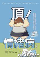 Ding ! Qing Xu Bing