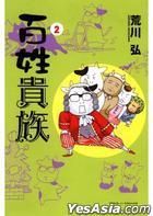 Hyakushou Kizoku (Vol. 2)