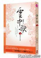 Yun Zhong Ge (Vol. 3)