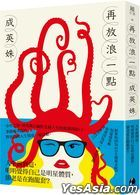 Zai Fang Lang Yi Dian