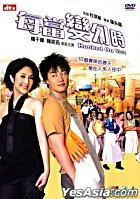 Hooked On You (DVD) (Hong Kong Version)