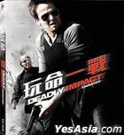 Deadly Impact (VCD) (Hong Kong Version)